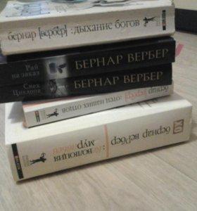 Книги Вербера