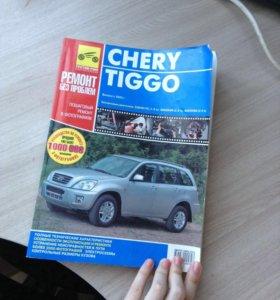 Огромная книга про машину