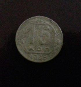 15 копеек 1945 г. Ссср