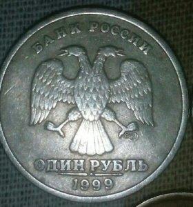 Рубль 99го. 5к 2001 и 2003. 10к 1999. 50к 2003