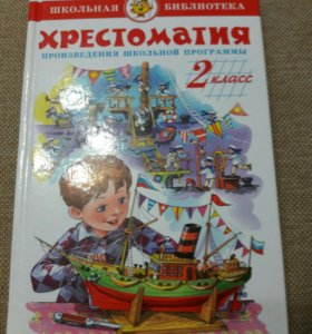 Книга Хрестоматия!