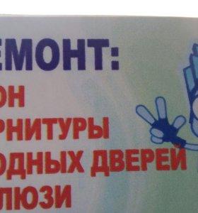Ремонт Окна, Дверей