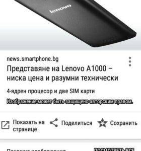 Продаю телефон Lenova A1000