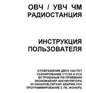 Baofeng UV-3R+ инструкция на русском