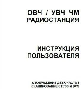 Baofeng UV-5R инструкция на русском