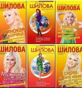 """Книги """" Юлия Шилова """""""
