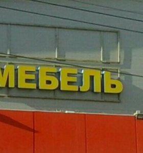 Рекламные буквы