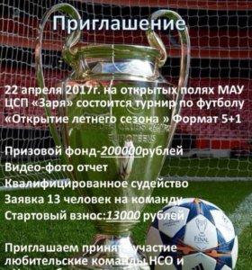 Междугородний турнир по футболу