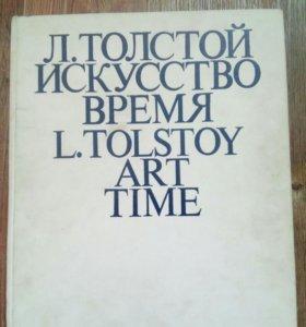 Книга Л.Толстой искусство время
