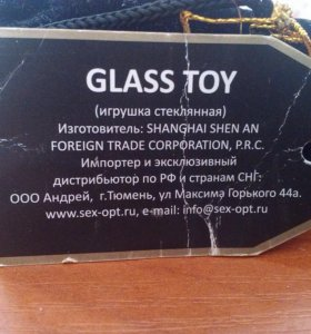 GLASS TOY