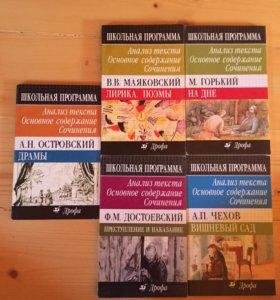Учебники/пособия по литературе