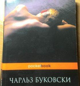 Книга Чарльз Буковски Женщины