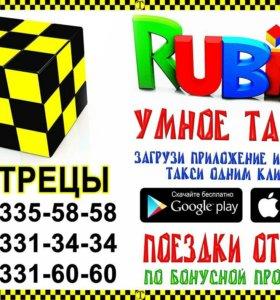 Такси РУБИК