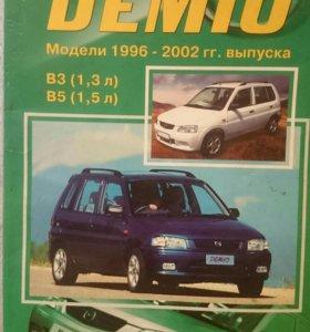 Катвлог Mazda Demiio
