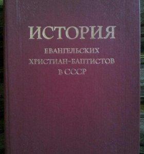 История ЕХБ в СССР