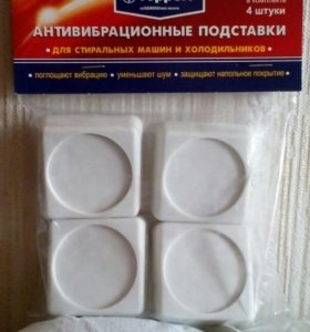 Подставки для стиральных машин,холодильников!
