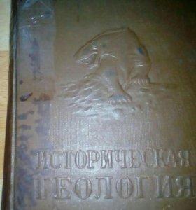 """Книга """"Историческая геология""""Н.Страхов,1938г"""