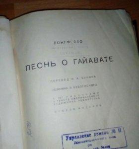 """Книга,""""Песнь о Гайавате"""",Лонгсрелло,1931"""