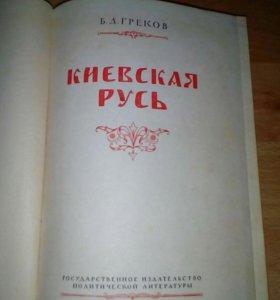 """Книга""""Киевская Русь"""",1953г,Б.Д.Греков"""