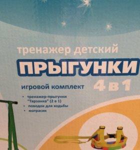 Тренажёр детский прыгунки