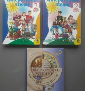 Учебники по Литературному чтению, 2 класс