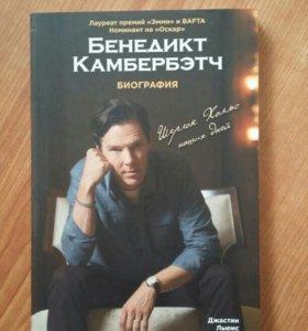 """""""Бенедикт Камбербэтч. Биография"""""""