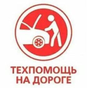 Ремонт Автомобилей с выездом!