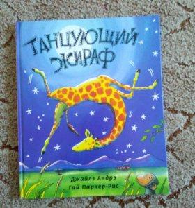 Книга для детей:Танцующий жираф