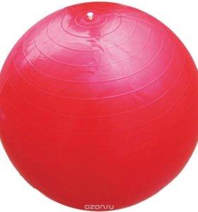 Гимнастический шар(большой)
