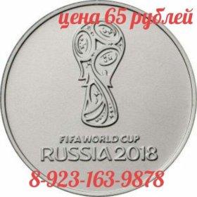 25 рублей 2016 год, Чемпионат мира по футболу