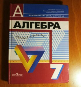 Учебник по алгебре 7 класс