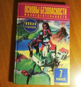 Учебник по ОБЖ 7 класс