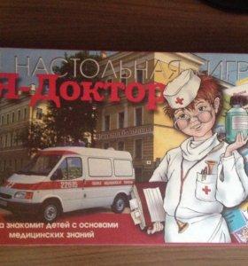 """Настольная игра """"Я доктор"""""""