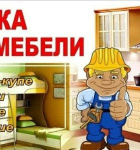 Сборка ,разборка,ремонт мягкой и корпусной мебели