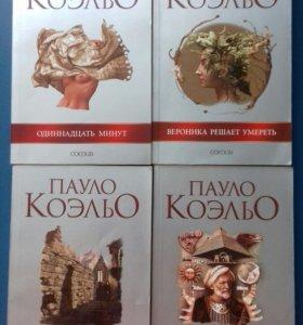 Паоло Коэльо, 4 книги