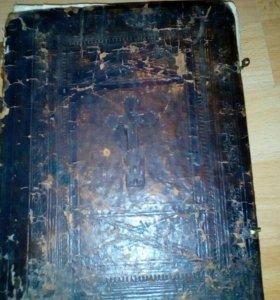 """Книга""""Библия""""1865"""