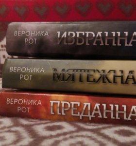 """Книги из серии """"Дивергент"""""""
