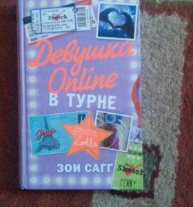 """Книга """"Девушка онлайн.В турне"""""""