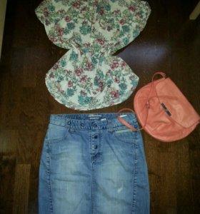 Юбка блузка сумка