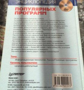 Энциклопедия и диск, популярных программ