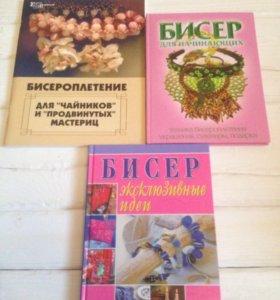 Книги по бисероплетению бисер