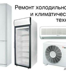 Ремонт холодильников и кондиционеров Саки и район