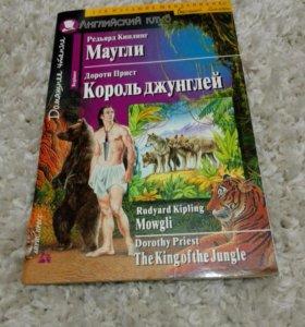 Маугли на английском