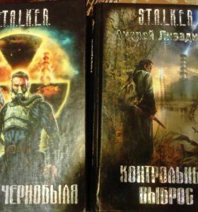 Книги STALKER.