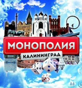 Монополия Калининград