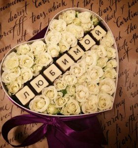 Цветы в коробочке с шоколадными буквами