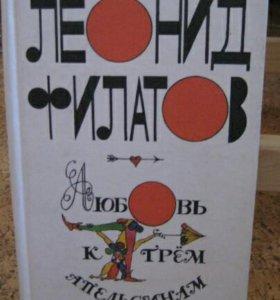 Леонид Филатов. Любовь к трем апельсинам