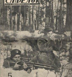 Ворошиловский стрелок женщины 5 марта 1937