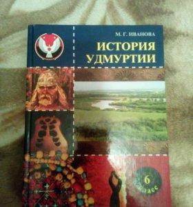Учебник истории Удмуртии 6кл.