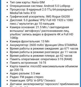 Смартфон sony xperia M5